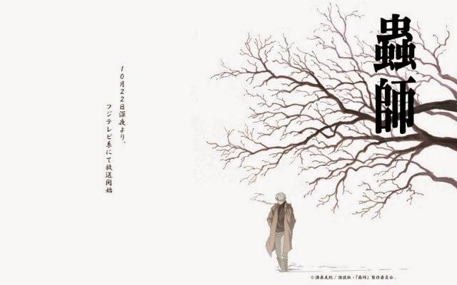 Mushishi, un manga produit par Urushibara Yuki : 170902020251861560