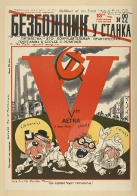 Soïouz Sovietskikh Sotsialistitcheskikh Riespoublik [CCCP] Mini_180525123235821692