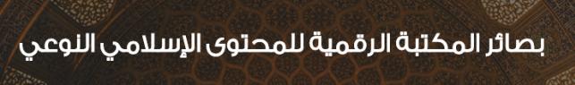 بصائر المكتبة الرقمية للمحتوى الإسلامي النوعي