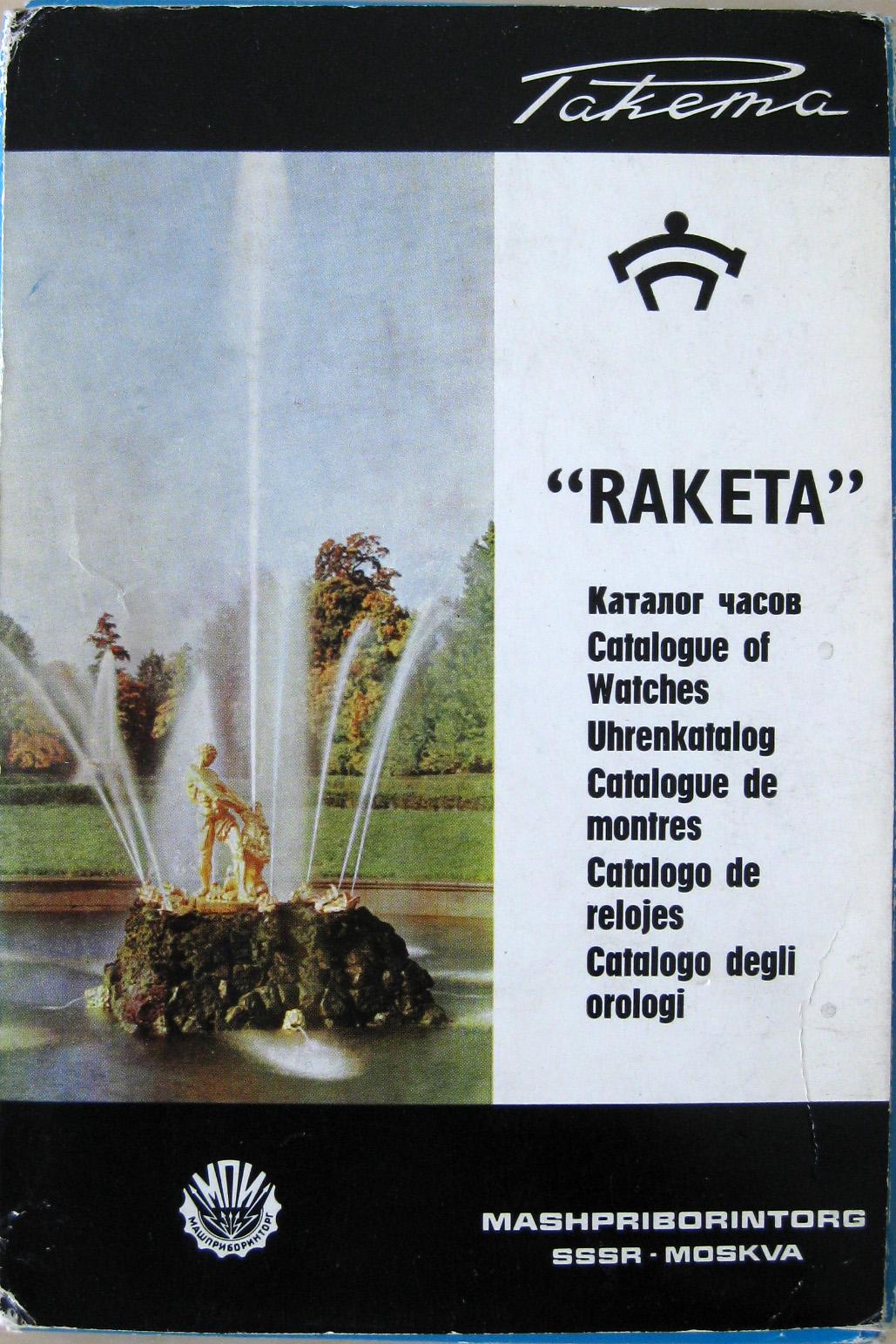 Heureux possesseurs de RAKETA , montrez nous vos plus belles pièces ! - Page 7 18070604070896683