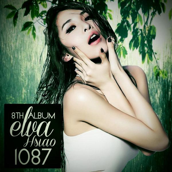 elva_hsiao___1087__fan_made_cover__by_misunkwon-d6jpb1x