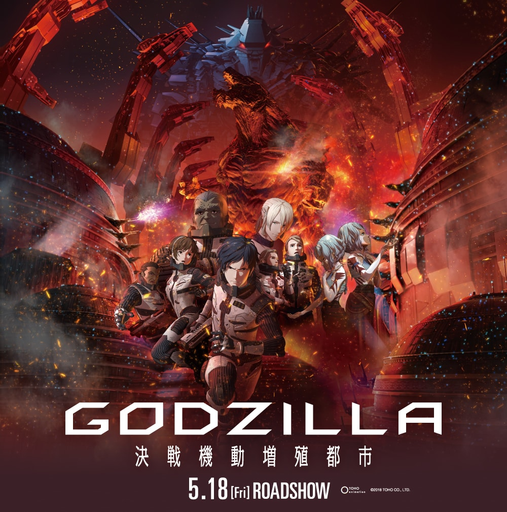 Godzilla_City_on_the_Edge_of_Battle_-_1_by_1_poster