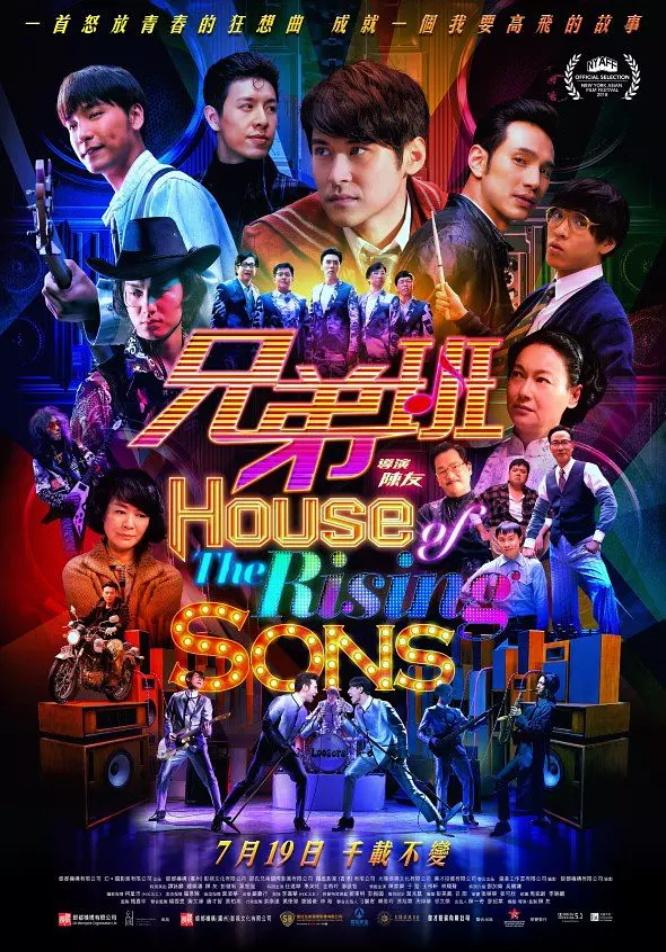 [港]兄弟班House of The Rising Sons.2018.HD-1080p[MKV@1.9G@國粵語/簡中]