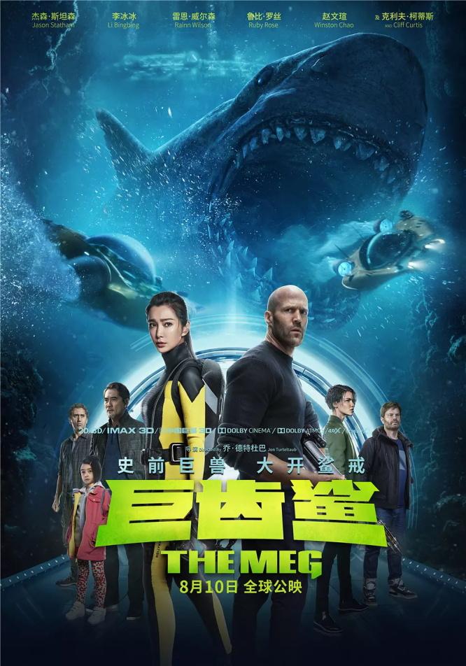 這邊是[美]巨齒鯊/極悍巨鯊.2018.WEB-DL.720p/1080p[MKV@1.9G@多空@簡英]圖片的自定義alt信息;540864,718838,haokuku,91