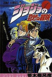 220px-JoJo_no_Kimyou_na_Bouken_cover_-_vol1