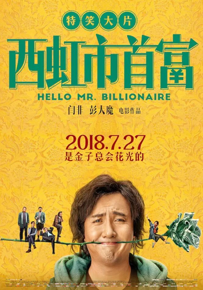 這邊是西虹市首富Hello.Mr.Billionaire.2018.BD-1080p[MKV@2.2G@多空@繁簡英]圖片的自定義alt信息;548598,730596,haokuku,2