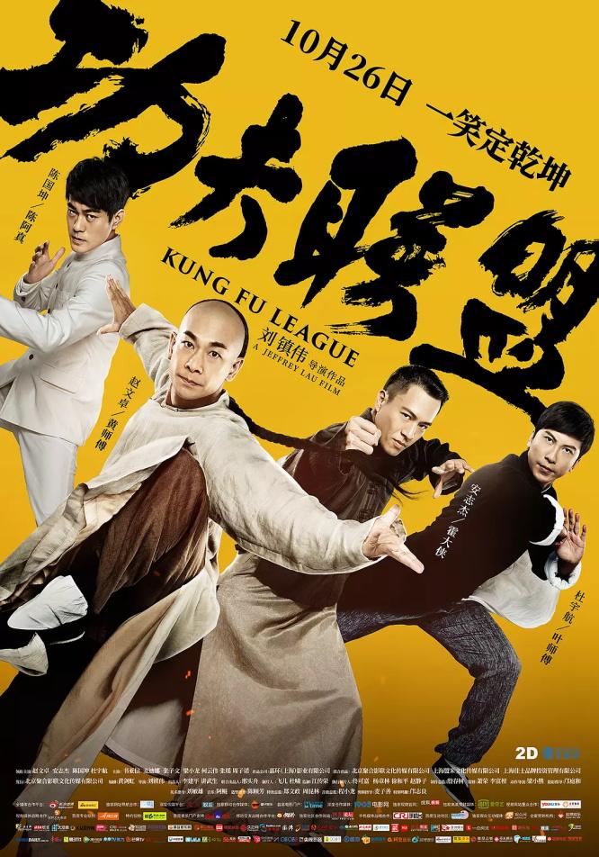 這邊是功夫聯盟Kung Fu League.2018.BD-720p/1080p[MKV@2.4G@國粵語/繁簡英]圖片的自定義alt信息;546849,727848,haokuku,86