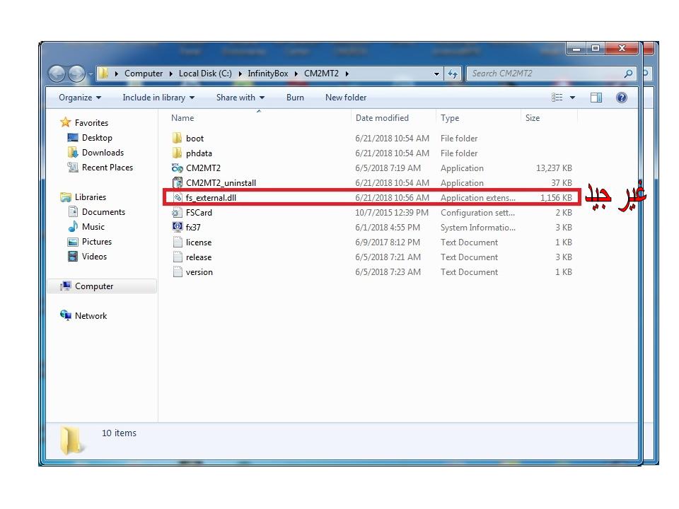 حل مشكلة عدم فتح نافذة CM2MT2 v2.02 على windows 7 32 bit