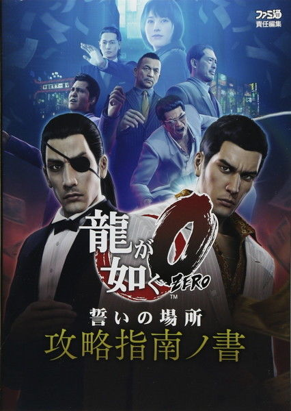 Poster for Yakuza 0